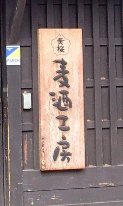 kizakura